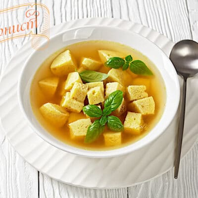 Императорска супа (Zuppa imperiale)